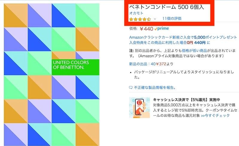 Amazonの「ベネトン500」の評価