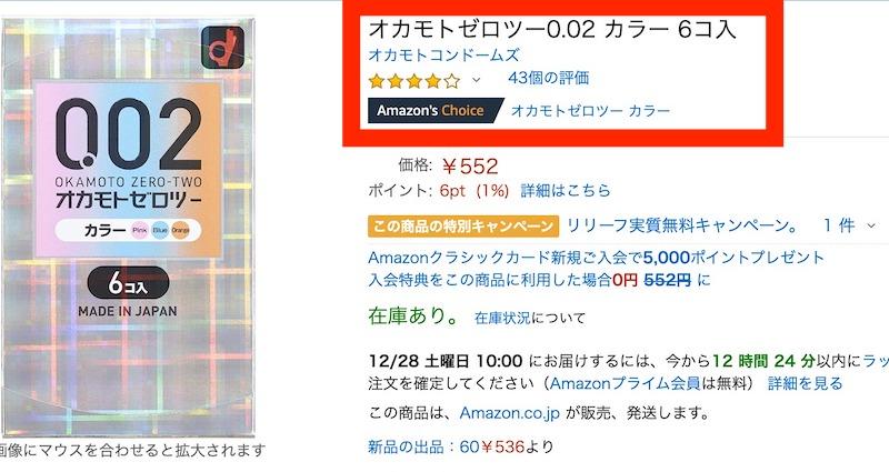 Amazonの「 オカモトゼロツー 0.02ミリ カラー」の評価