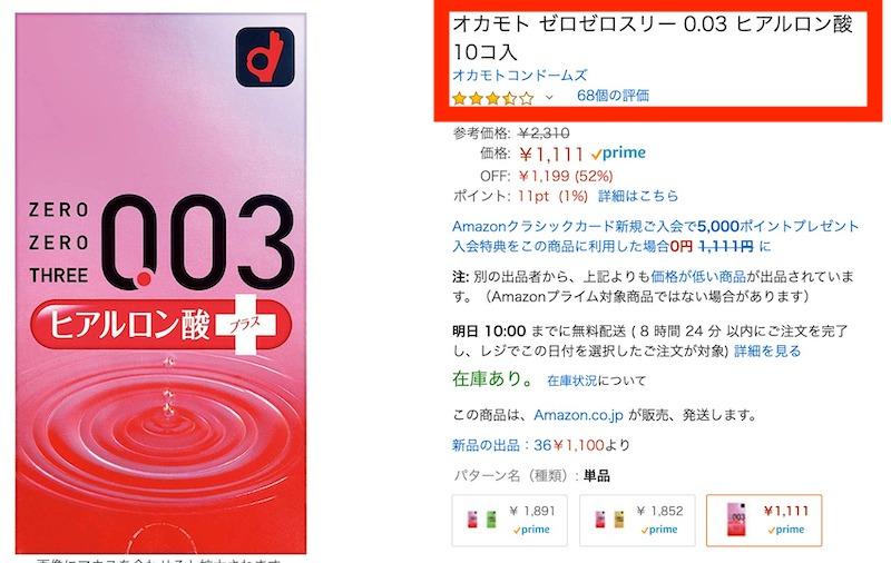 Amazonの「オカモトゼロゼロスリー 0.03ミリ ヒアルロン酸」の評価