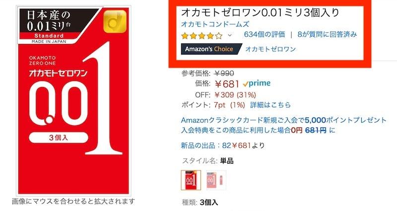 Amazonの「オカモトゼロワン 0.01ミリ」の評価