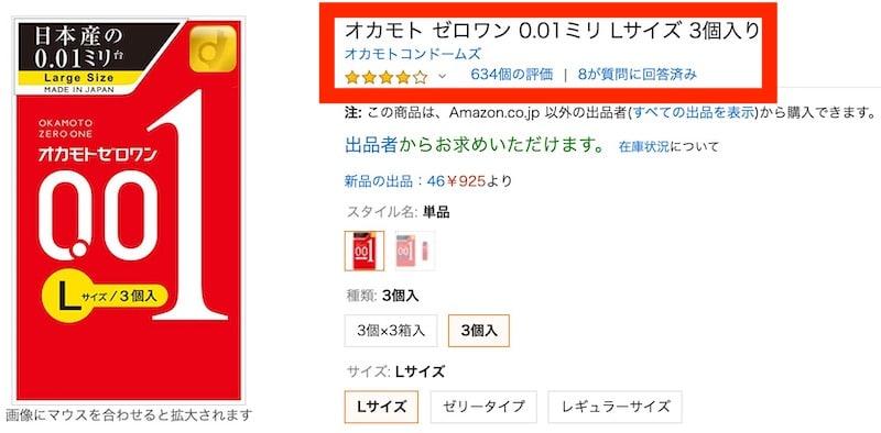 Amazonの「オカモトゼロワン 0.01ミリ Lサイズ」の評価