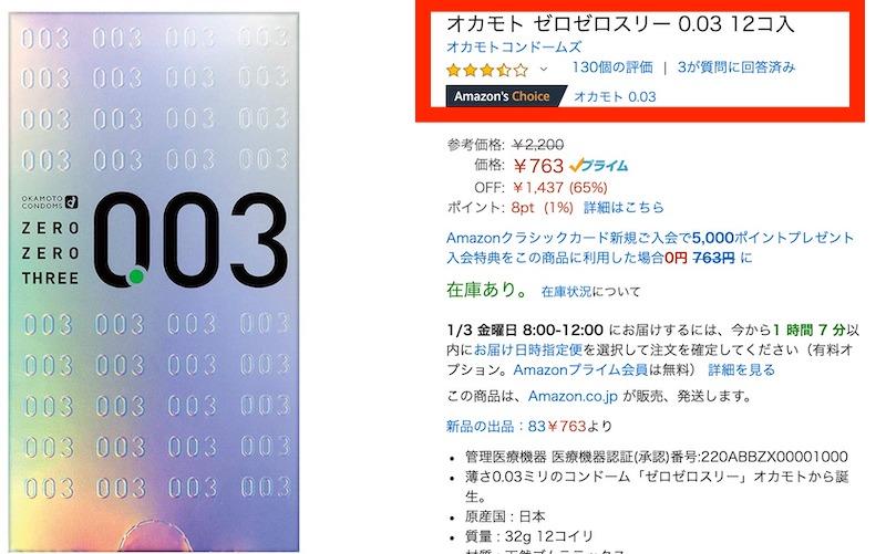 Amazonの「オカモトゼロゼロスリー 0.03ミリ レギュラー」の評価