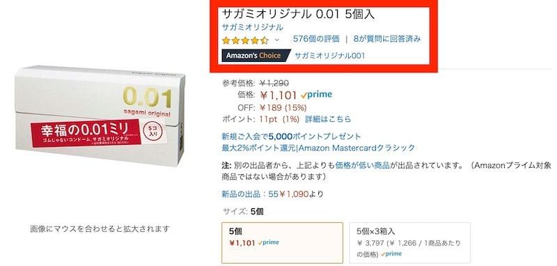 Amazonの「サガミオリジナル001」の評価