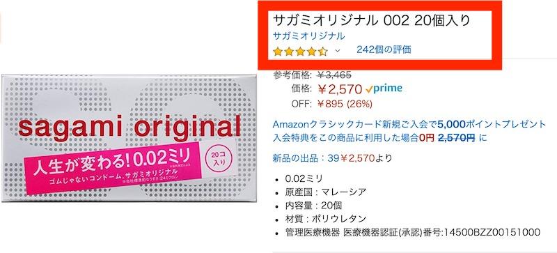 Amazonの「サガミオリジナル002」の評価