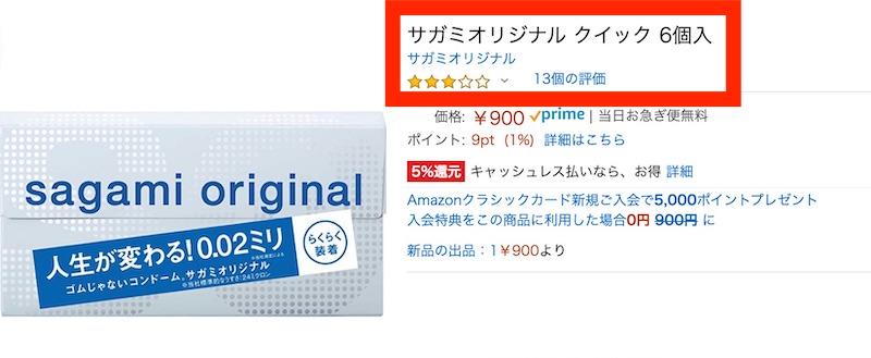Amazonの「サガミオリジナル002 クイック」の評価