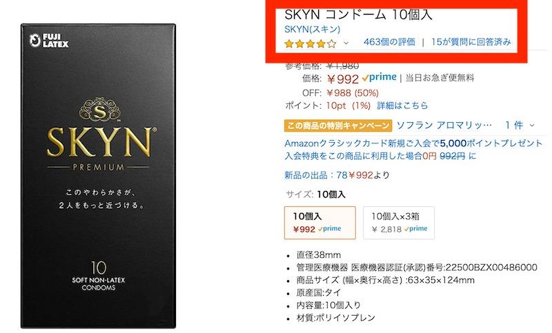 SKYN(スキン)のAmazonでの人気