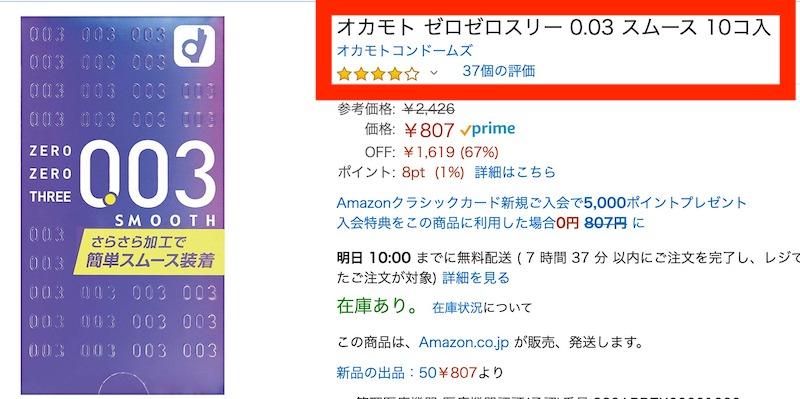 「オカモトゼロゼロスリー 0.03ミリ スムース」のAmazonの人気