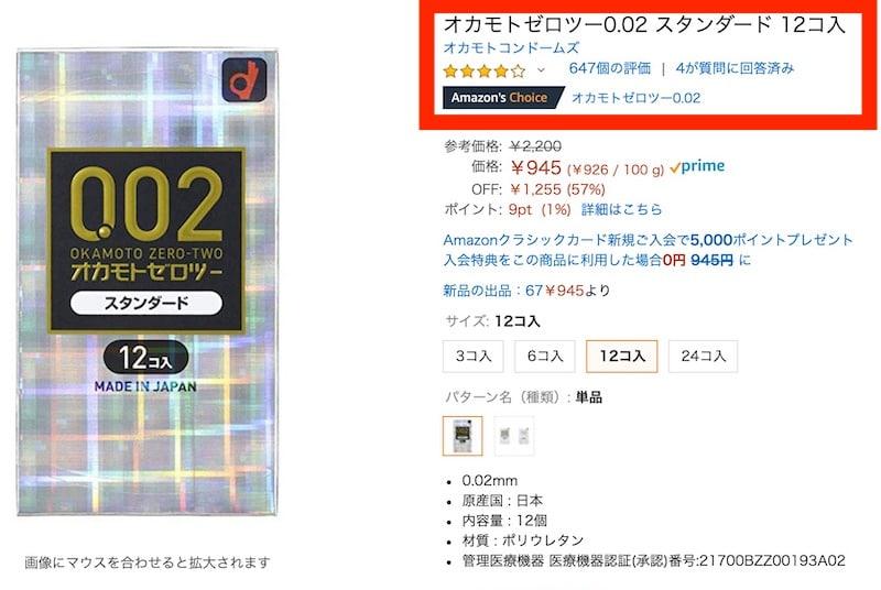 Amazonの「オカモトゼロツー 0.02 スタンダード」の評価