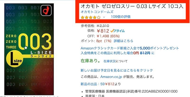 Amazonの「オカモトゼロゼロスリー 0.03ミリ Lサイズ」の評価
