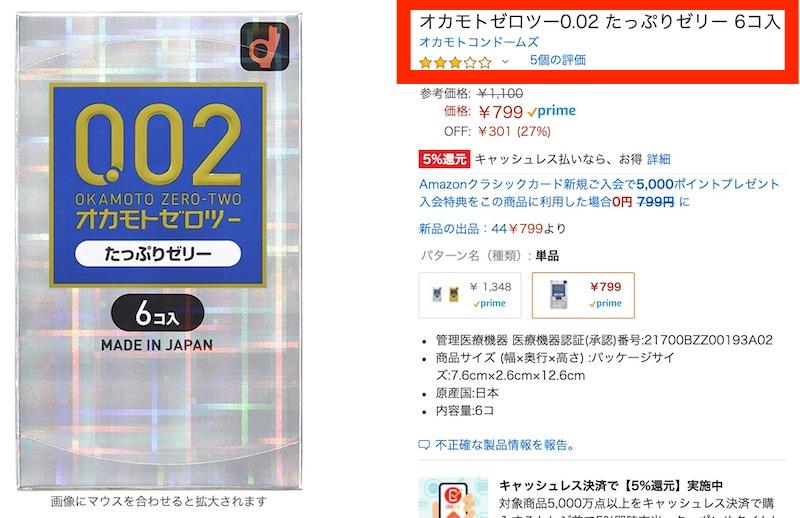 Amazonの「オカモトゼロツー 0.02ミリ たっぷりゼリー」の評価