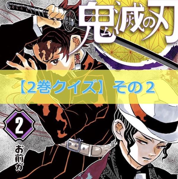 鬼滅の刃【2巻】のクイズ検定!【その2】