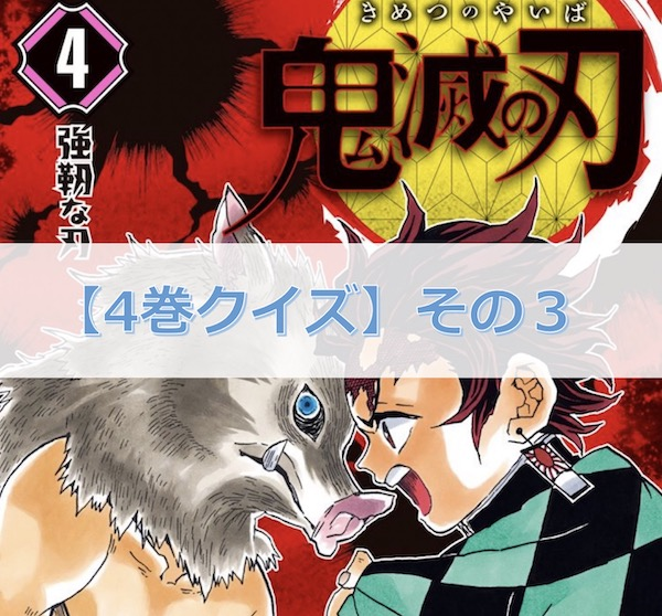 鬼滅の刃【4巻】のクイズ検定!【その3】