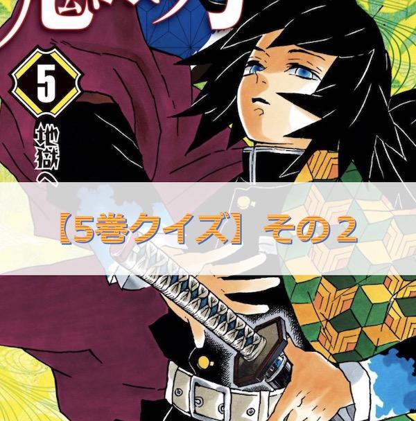 鬼滅の刃【5巻】のクイズ検定!【その2】