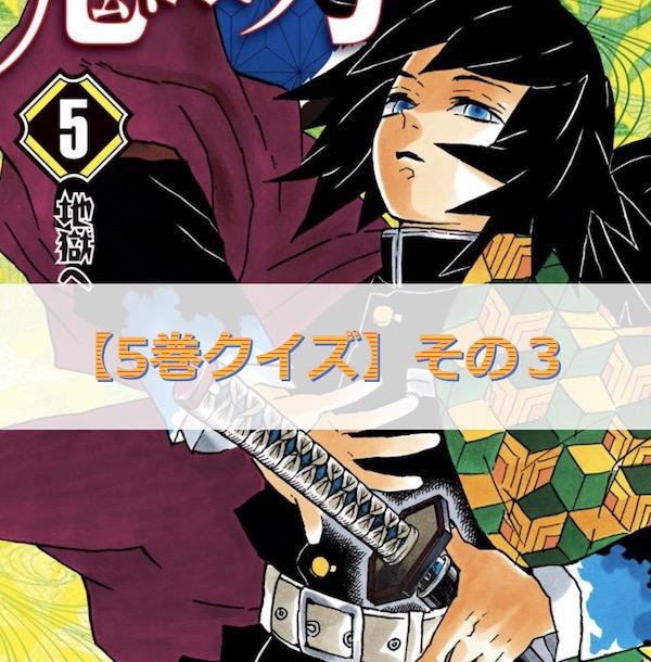 鬼滅の刃【5巻】のクイズ検定!【その3】