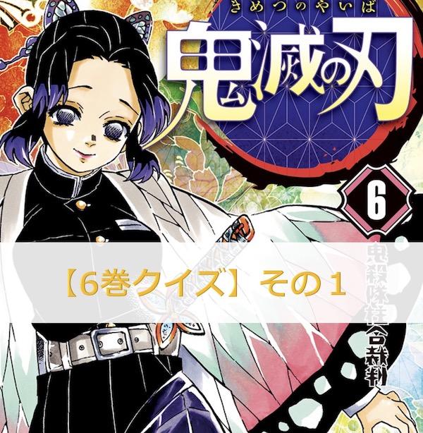 鬼滅の刃【6巻】のクイズ検定!【その1】