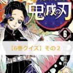 鬼滅の刃【6巻】のクイズ検定!【その2】