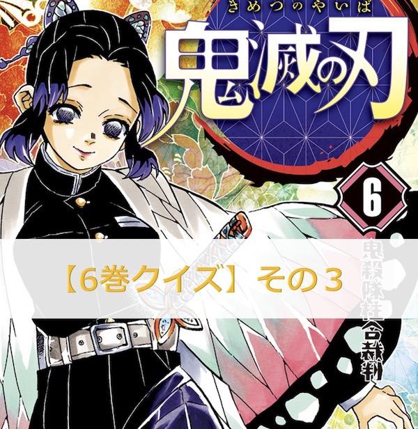 鬼滅の刃【6巻】のクイズ検定!【その3】