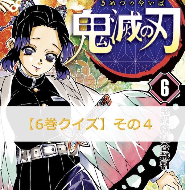 鬼滅の刃【6巻】のクイズ検定!【その4】