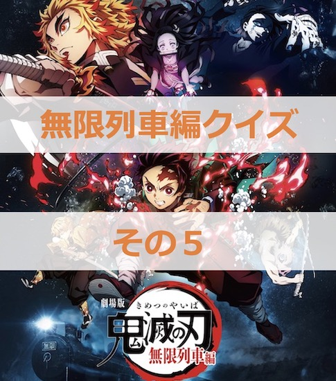 鬼滅の刃【無限列車編】のクイズ検定!【その5】