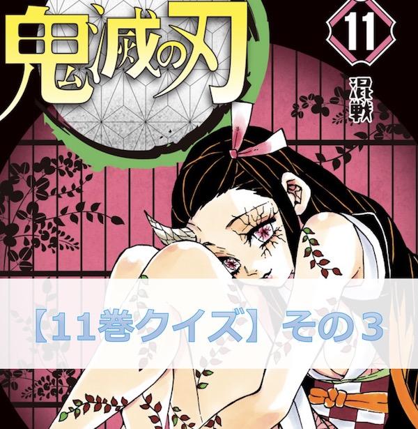 鬼滅の刃【11巻】のクイズ検定!【その3】