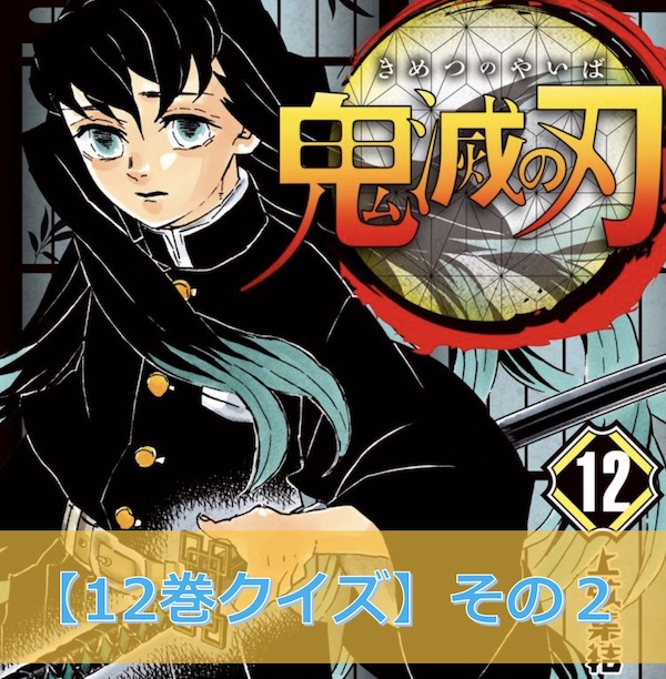 鬼滅の刃【12巻】のクイズ検定!【その2】