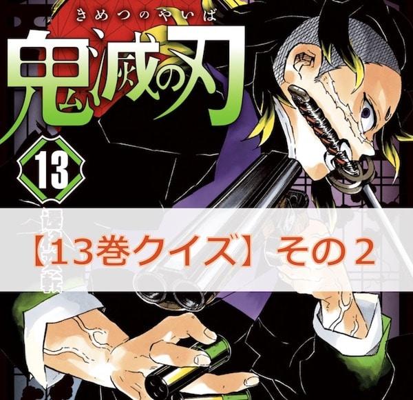 鬼滅の刃【13巻】のクイズ検定!【その2】