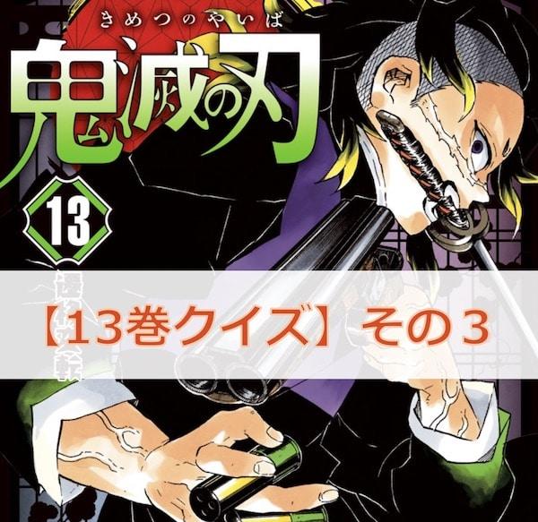鬼滅の刃【13巻】のクイズ検定!【その3】