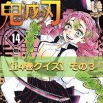 鬼滅の刃【14巻】のクイズ検定!【その3】