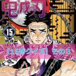 kimetsu-quiz-volume15-par3