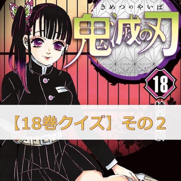 鬼滅の刃【18巻】のクイズ検定!【その2】