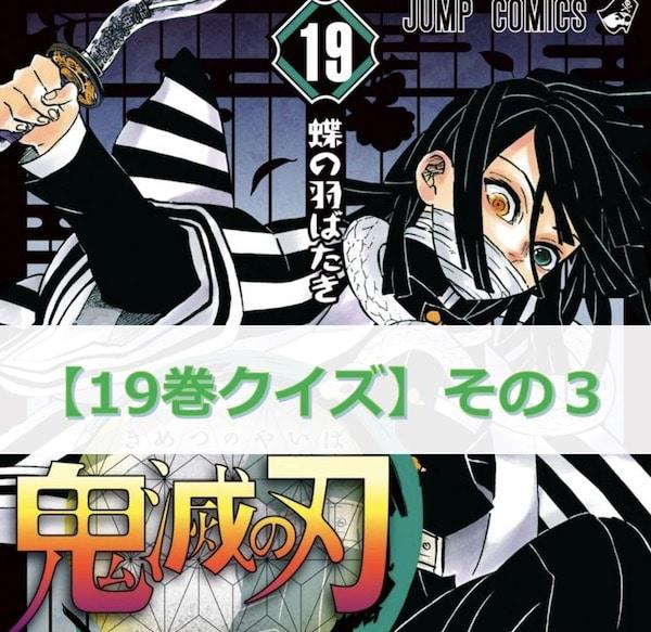 鬼滅の刃【19巻】のクイズ検定!【その3】