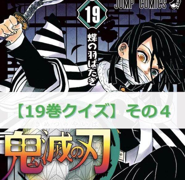 鬼滅の刃【19巻】のクイズ検定!【その4】