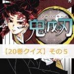 鬼滅の刃【20巻】のクイズ検定!【その5】