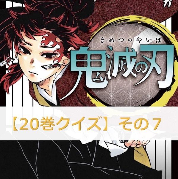 鬼滅の刃【20巻】のクイズ検定!【その7】