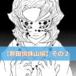 鬼滅の刃【那田蜘蛛山編】のクイズ検定!【その2】