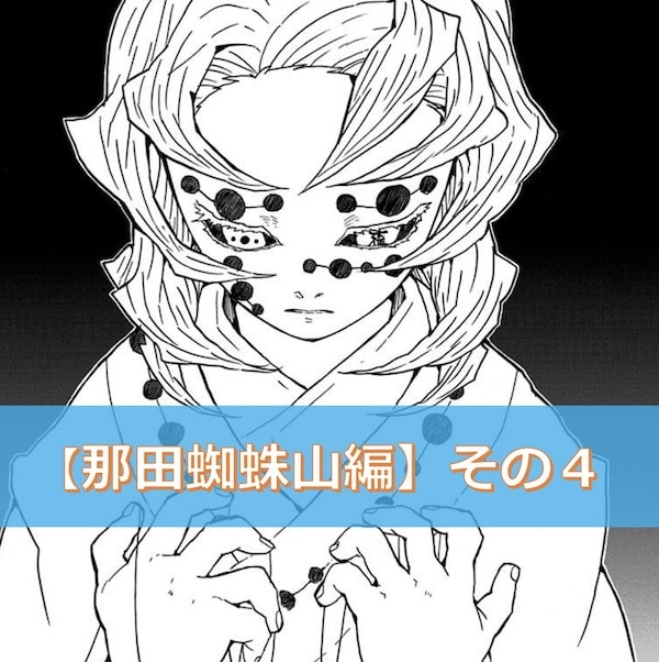 鬼滅の刃【那田蜘蛛山編】のクイズ検定!【その4】