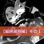 鬼滅の刃【最終選別編】のクイズ検定!【その1】