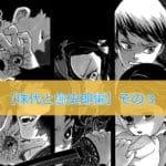 鬼滅の刃【珠代と愈史郎編】のクイズ検定!【その3】