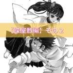 鬼滅の刃【蝶屋敷編】のクイズ検定!【その2】