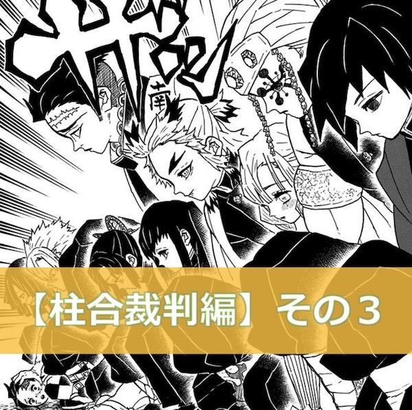 鬼滅の刃【鬼殺隊柱合裁判編】のクイズ検定!【その3】
