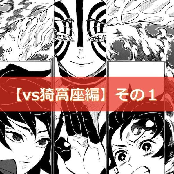 鬼滅の刃【vs猗窩座編】のクイズ検定!【その1】