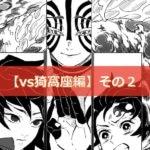 鬼滅の刃【vs猗窩座編】のクイズ検定!【その2】