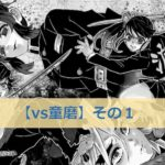 鬼滅の刃【vs童磨編】のクイズ検定!【その1】