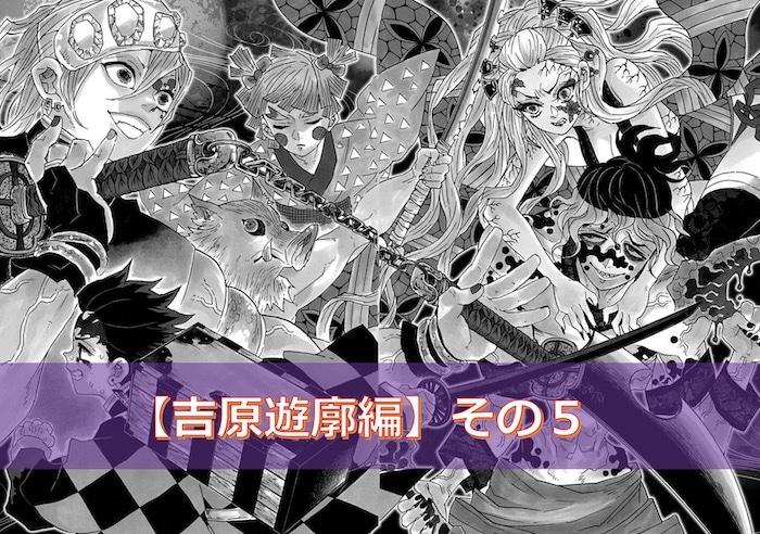 鬼滅の刃【吉原遊廓編】のクイズ検定!【その5】