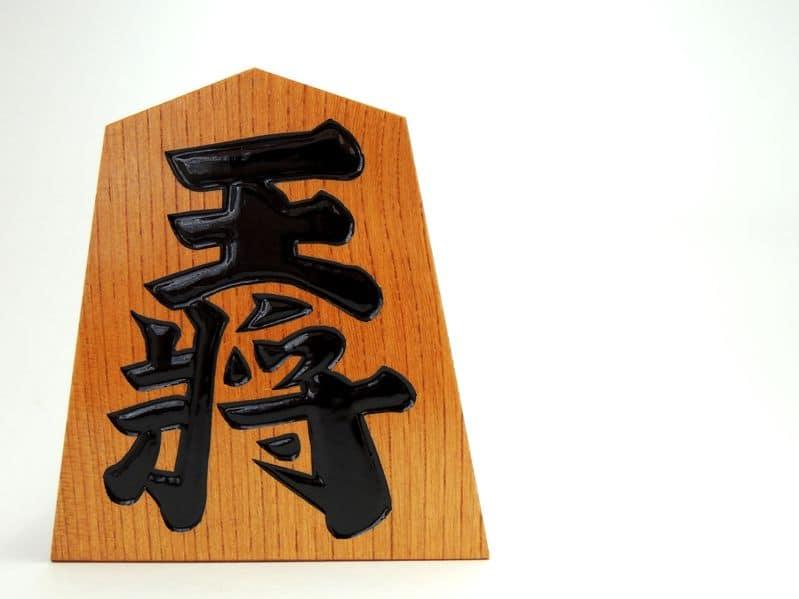 将棋の「王将」は秀吉が作ったという雑学