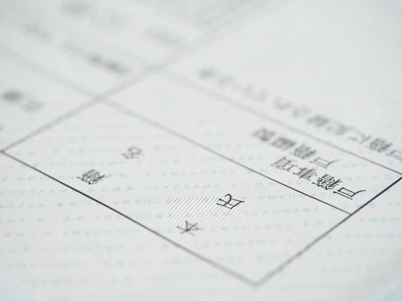 戸籍謄本の記載事項と離婚歴の記載についてのトリビア