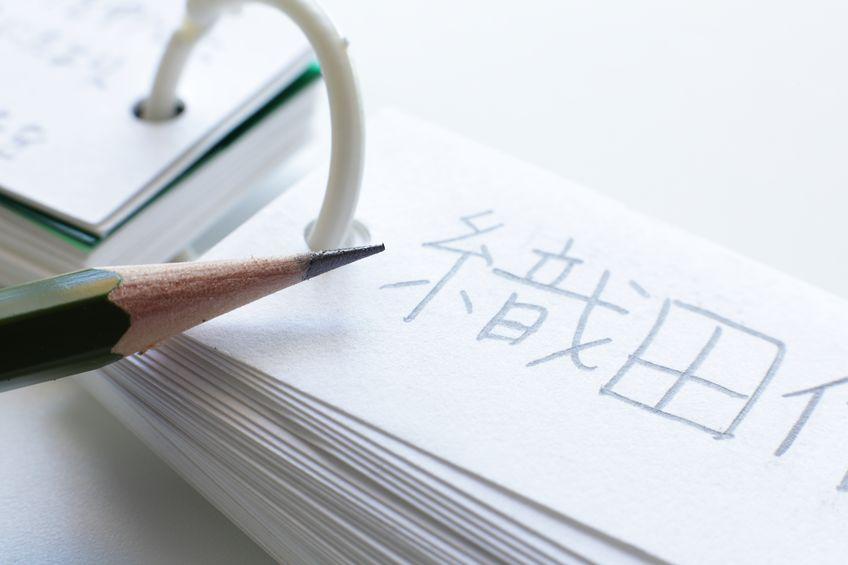 日本の歴史の教科書の変更点に関する雑学