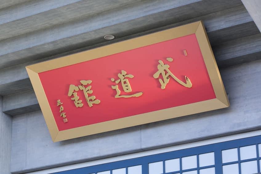 武道の雑学まとめ