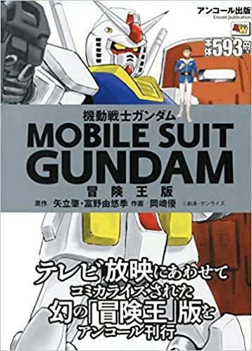 漫画版「機動戦士ガンダム」は完全に熱血ロボット作品についてのトリビア