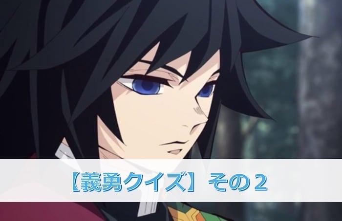 鬼滅の刃【冨岡義勇】のクイズ検定!【その2】